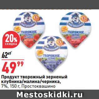 Акция - Продукт творожный зерненый клубника/малина/черника, 7%, Простоквашино