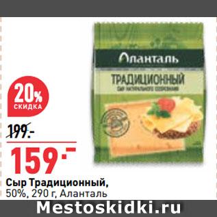 Акция - Сыр Традиционный, 50%, Аланталь