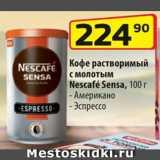 Да! Акции - Кофе Nescafe Sensa