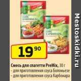Магазин:Да!,Скидка:Смесь для спагетти PreMix
