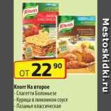 Магазин:Да!,Скидка:Knorr На второе
