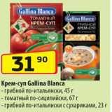 Магазин:Да!,Скидка:Крем-суп Gallina Blanca