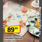 Скидка: Комплект полотенец Романтика