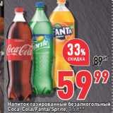 Окей супермаркет Акции - Напиток газированный безалкогольный Coca-Cola/Fanta/Sprite