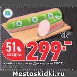 Окей супермаркет Акции - Колбаса вареная Докторская ГОСТ,  Окраина