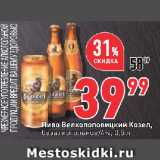 Окей супермаркет Акции - Пиво Велкопоповицкий Козел, безалкогольное/4%