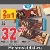 Мороженое Магнат, Количество: 1 шт