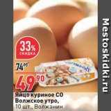 Магазин:Окей,Скидка:Яйцо куриное Волжское утро