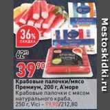 Магазин:Окей,Скидка:Крабовые палочки/мясо Премиум