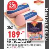 Сосиски Молочные, Вес: 530 г