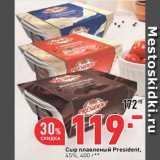 Сыр плавленый President, Вес: 400 г