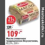 Скидка: Масло сливочное Вкуснотеево