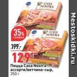 Магазин:Окей,Скидка:Пицца Casa Nostra