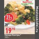 Магазин:Окей,Скидка:Овощи Кантри