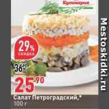 Магазин:Окей,Скидка:Салат Петроградский
