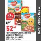 Магазин:Окей,Скидка:Шарики гречневые/шоколадные/кольца овсяные Любятово