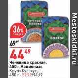 Чечевица Националь, Вес: 450 г
