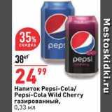 Магазин:Окей,Скидка:Напиток Pepsi-Cola