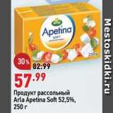 Магазин:Окей,Скидка:Продукт рассольный Arla Apetina