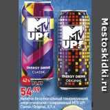 Магазин:Окей,Скидка:Напиток MTV UPI