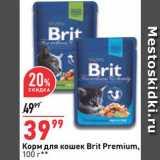 Скидка: Корм для кошек Brit
