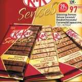 Окей Акции - Шоколад KitKat