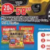 Мармелад Haribo, Вес: 140 г