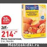 Мука Nordic, Вес: 2 кг