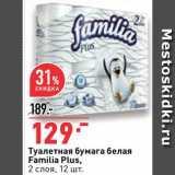 Окей Акции - Туалетная бумага Familia