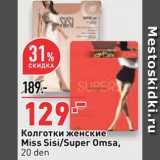 Окей Акции - Колготки женские Sisi/Super Omsa