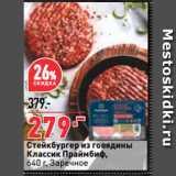Окей супермаркет Акции - Стейкбургер из говядины Классик Праймбиф,   Заречное