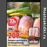 Окей супермаркет Акции - Окорок цыпленка охлажденный, без кожи,   Рококо
