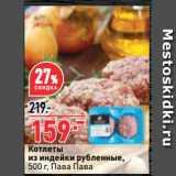 Окей супермаркет Акции - Котлеты из индейки рубленные,   Пава Пава