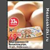 Магазин:Окей супермаркет,Скидка:Яйцо куриное СО Волжское утро,   Волжанин