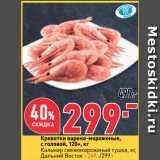 Окей супермаркет Акции - Креветки варено-мороженые, с головой, 120+
