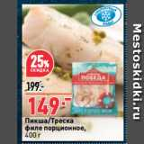 Магазин:Окей супермаркет,Скидка:Пикша/Треска филе порционное