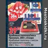 Магазин:Окей супермаркет,Скидка:Крабовые палочки/мясо Премиум,   А'море
