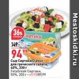 Скидка: Сыр Сиртаки Classic для греческого салата, 40%