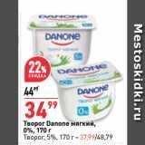 Скидка: Творог Danone мягкий, 0%
