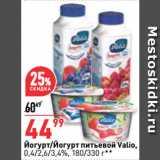 Скидка: Йогурт/Йогурт питьевой Valio, 0,4/2,6/3,4%