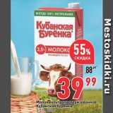 Скидка: Молоко ультрапастеризованное Кубанская буренка, 3,5%