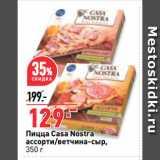 Магазин:Окей супермаркет,Скидка:Пицца Casa Nostra ассорти/ветчина-сыр