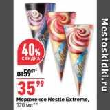 Скидка: Мороженое Nestle Extreme