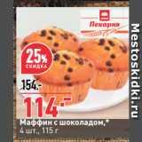 Скидка: Маффин с шоколадом