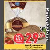 Скидка: Хлеб Даниловский,   Коломенский