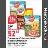 Магазин:Окей супермаркет,Скидка:Гречневые/Шоколадные шарики/Овсяные колечки с медом,   Любятово
