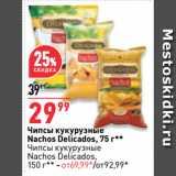 Скидка: Чипсы кукурузные Nachos Delicados