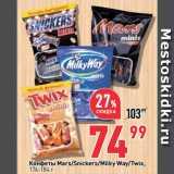 Скидка: Конфеты Mars/Snickers/Milky Way/Twix