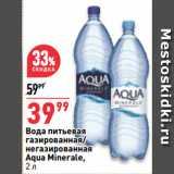 Скидка: Вода питьевая газированная/ негазированная Aqua Minerale
