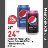 Магазин:Окей супермаркет,Скидка:Напиток Pepsi-Cola/ Pepsi-Cola Wild Cherry газированный